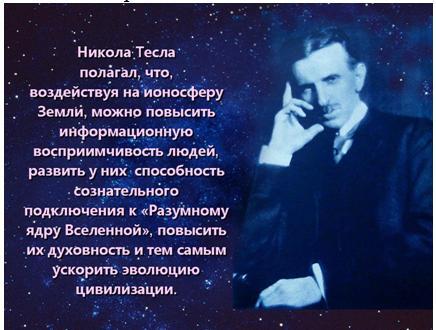Никола Тесла, ионосфера и резонансы человеческого мозга 14